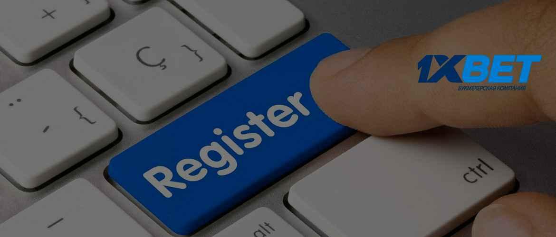 Букмекерская компания 1xBet: регистрация.